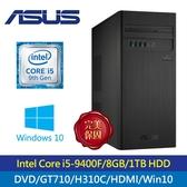 【ASUS 華碩】H-S340MC-59400F012T 九代i5獨顯桌機