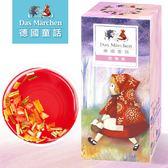 德國童話 紅莓香橙茶(125g/盒)
