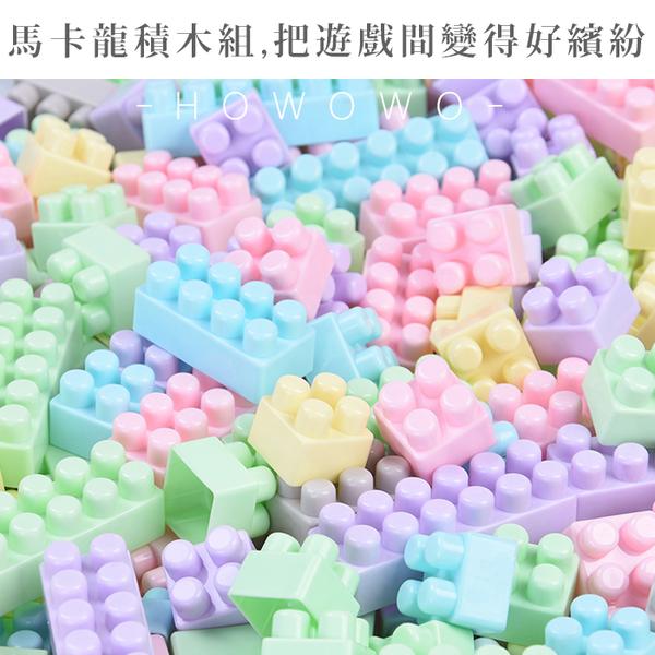 馬卡龍色安全積木 (50PCS) 齒輪積木 雪花片積木 兒童積木 積木玩具 與樂高相容 4018 好娃娃