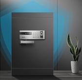 保險櫃 得力4090保險櫃辦公指紋電子密碼床頭櫃家用入墻式保險盒防盜全鋼大型保險箱DF 優拓