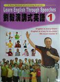 (二手書)劉毅演講式英語(1)(1書+10片CD)