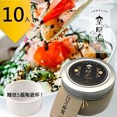 皇阿瑪白芝麻醬 300g/瓶 (10入) 贈送5個陶瓷杯! 超值10入組 芝麻醬 抹醬 米線拌醬 麥片醬