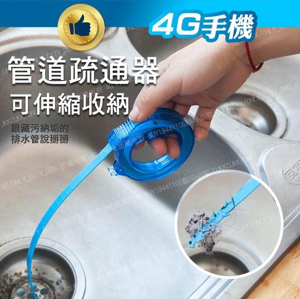 疏通管小工具排水管 水管毛髮疏通棒 輕鬆疏通水管 管道疏通器 水管阻塞清潔勾【4G手機】