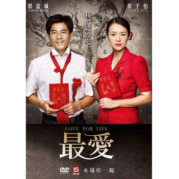 最愛 DVD LOVE FOR LIFE 郭富城 章子怡 蔣雯麗 顧長衛 (購潮8)