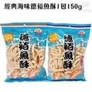 金德恩 台灣製造 經典海味德裕魚酥1包150g/原味/香辣