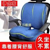 現貨 坐墊坐墊-辦公室腰靠腰墊坐墊靠墊一體汽車靠背學生椅子椅墊孕婦美臀套裝【新年優惠】