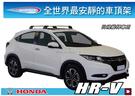 ∥MyRack∥ HONDA HR-V HRV WHISPBAR 車頂架 行李架 橫桿∥都樂 THULE YAKIMA