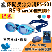 【SABLE黑貂】RS-501休閒型長泳鏡+RS3-3D極致近視鏡片 /三色 (150~1000度)