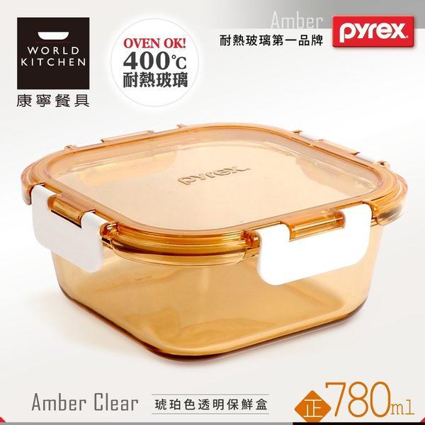 【美國康寧 Pyrex】正方型500ml 透明玻璃保鮮盒