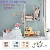 【空間魔坊】45x90x180高cm 三層吊衣架組 雙桿 (附布套)-深藍色布套