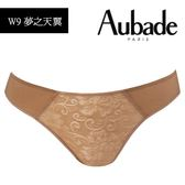 Aubade-夢之天翼S-M三角褲(深膚)W9