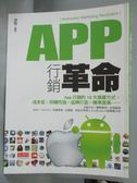 【書寶二手書T2/行銷_ZJT】App行銷革命_譚賢