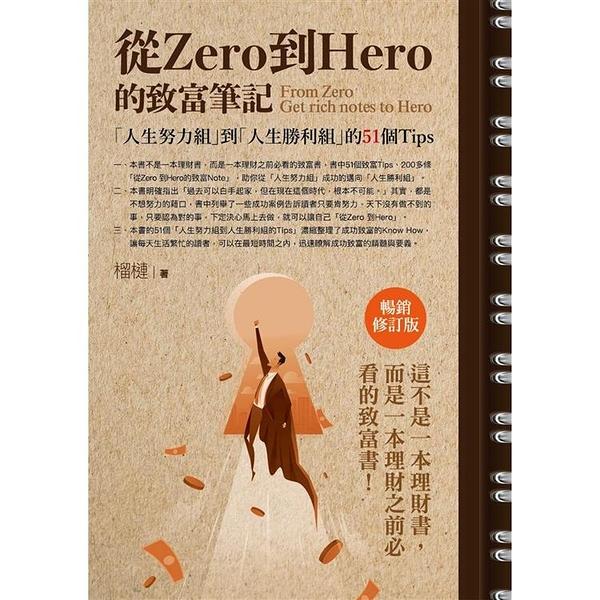 從Zero到Hero的致富筆記:「人生努力組」到「人生勝利組」的51個Tips(