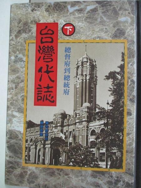 【書寶二手書T1/歷史_LAX】台灣代誌(下)-總督府到總統府_謝森展