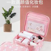 化妝包 便攜化妝品收納包盒大容量手提口紅小號風簡約隨身袋 【瑪麗蘇】
