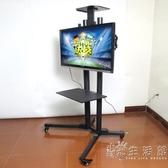 液晶電視機可行動支架落地落地式旋轉顯示器掛架推車通用架子萬能 WD 小時光生活館