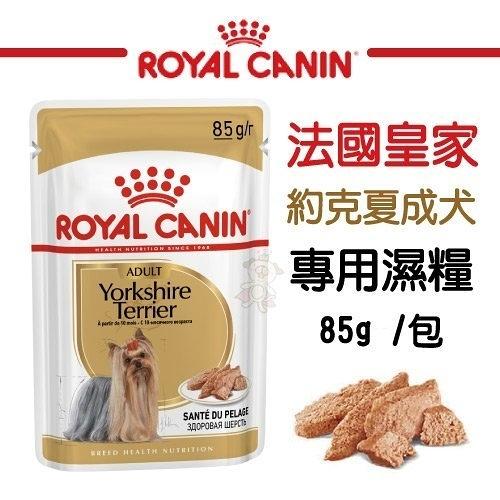 『寵喵樂旗艦店』法國皇家《約克夏成犬專用濕糧YSW》85g/包 狗糧/狗餐包 可當主食/可拌飼料