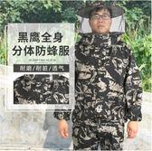 防蜂衣 蜜峰防蜂服專用全套防護服半身養蜂工具連體衣帽子迷彩加厚透氣 芊惠衣屋