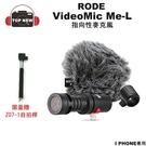 (贈自拍桿) RODE 指向性麥克風 VIDEOMICME L Me-L APPLE 麥克風 I PHONE 專用 公司貨 台南上新