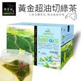 【阿華師茶業】黃金超油切綠茶量販箱(4gx120包)
