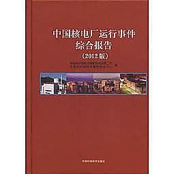 簡體書-十日到貨 R3Y【中國核電廠運行事件綜合報告】 9787511112187 中國環境出版社 作者:環
