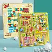 磁性迷宮玩具走珠球運筆平衡滾珠掌上3歲益智力6幼兒童專注力訓練 交換禮物