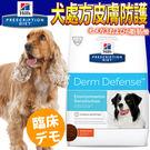 【培菓平價寵物網】美國Hills希爾思》犬處方皮 膚防護-6磅/2.72kg