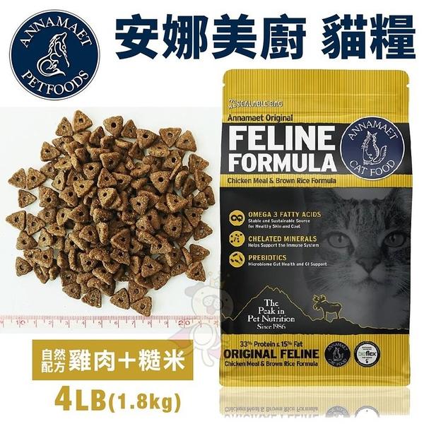 Annamaet安娜美廚 貓糧4LB(1.8kg) 自然配方-雞肉+糙米 貓糧『寵喵樂旗艦店』