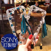 SONY XZ2 XA2 XA1 Plus XZ1 XZ Premium Ultra 邊鑽流蘇 手機殼 水鑽 水晶 透明殼