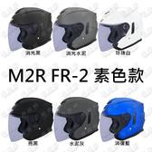 安全帽 M2R FR-2 FR2 素色款 騎士帽 3/4 半罩 安全帽 內鏡片 雙D扣 全可拆內襯 多款顏色