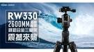 【福笙】ROWA RW-330 2米6 2.6米 260cm 鎂鋁合金三腳架 含球型雲台 載重15kg