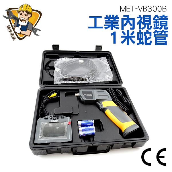 《精準儀錶旗艦店》工業內視鏡 工業用內視鏡 蛇管內視鏡 1米 3.5吋全彩螢幕 MET-VB300B