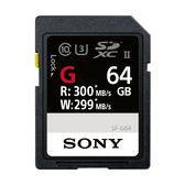 SONY SF-G64 SDXC 64GB UHS-II 讀300MB/s 寫299MB/s U3 4K 【台灣索尼公司貨】 A9 A7R3 D850