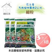 花之屋多肉植物專用2公升 - 細粒(3包/組)