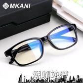 防輻射眼鏡男女款藍光游戲電腦護目鏡潮平光眼鏡框可配近視眼睛架【潮咖地帶】