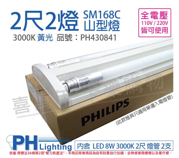 PHILIPS飛利浦 SM168C LED 16W 2尺2燈 3000K 黃光 全電壓 山型吸頂燈 _ PH430841
