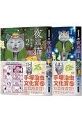 夜巡貓1+2(首刷限量獨家貓形PIN CARD贈品版-橘)【城邦讀書花園】