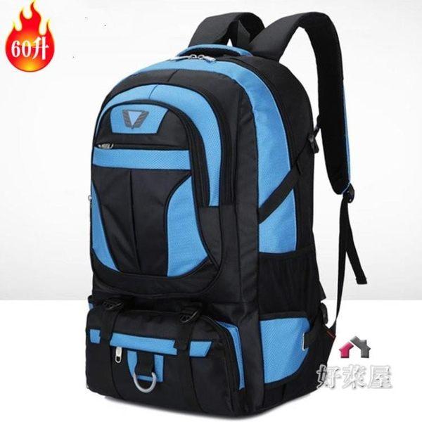 登山包新款超大容量登山包戶外雙肩包男女旅行包特大背包旅游包60升後背包 交換禮物