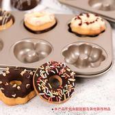 陽晨 6連甜甜圈模具 不沾圓形蛋糕模不粘甜甜圈面包模 烘焙模具【雙12 聖誕交換禮物】
