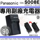 【小咖龍】 Panasonic S008E BCE10E BCE10 副廠充電器 座充 坐充 充電器 SDR S7 S9 S10 S15 S26