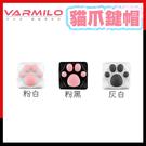[ PCPARTY ] 阿米洛 Varmilo 貓爪 個性化 ABS 鍵帽 粉白色 白灰色 黑粉色