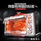電烤箱6管上下獨立控溫家用烘焙 38升/LTA6949【極致男人】