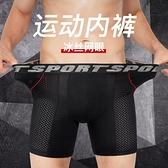 運動內褲 運動內褲男士健身冰絲薄款高彈訓練速干透氣跑步加長防磨腿不磨襠 瑪麗蘇