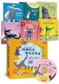 母雞奶奶晚安故事套書2(6書 1CD):愛吃糖果的大野狼、怕水的小鱷魚、北極熊的
