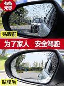後視鏡 汽車後視鏡防雨膜倒車鏡防霧膜反光鏡驅水劑納米防水高清貼膜通用  夢藝家