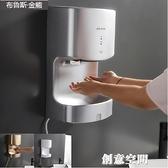 烘手機全自動感應干手機吹手烘干機烘手器廁所衛生間家用洗手吹干 220V NMS 創意空間