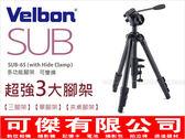 VELBON  SUB-65 三腳架 三向雲台 可拆成 單腳架 桌夾 打鳥 攝影 錄影 三年保固