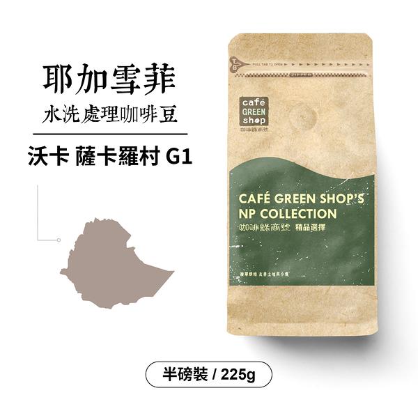 衣索比亞耶加雪菲沃卡薩卡羅村水洗咖啡豆 G1(半磅) 咖啡綠商號