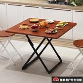 折疊桌家用小戶型飯桌簡易小圓桌子便攜戶外餐桌簡約正方形擺攤桌【探索者戶外生活館】