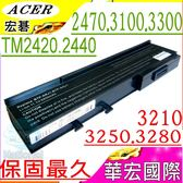 ACER 電池(保固最久)-宏碁 TM2420,TM2470,2420,2440,2470,3240,3250,3280,3290,BTP-AMJ1,BTP-ANJ1,TM3250